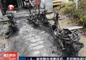 宿州:电瓶车违规充电引发火灾,车主被行政拘留
