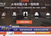 北京:商家装修延期 消费者进退两难
