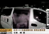 北京:骑电动车发生纠纷,辱骂北京警察