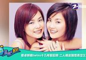 香港女星蔡卓妍晒twins十几年前旧照,二人调皮搞怪青涩又可爱