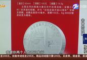 """纪念币里的陷阱(上):冒牌纪念币网上有售 称""""官方发行"""""""