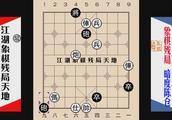 师都要三思的象棋江湖残局,第一步就误导很多新手,太难了