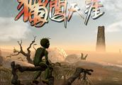 创意鹰翔林广利:为何要将17年前《独闯天涯》送上Steam
