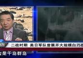 张召忠:二战时期,日本军队黑夜偷袭美军,这些事知道的人很少!