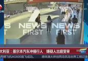 澳大利亚:墨尔本汽车冲撞行人,嫌疑人出庭受审