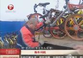 """追踪报道:共享单车从""""方便""""走向""""泛滥"""""""