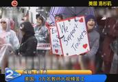 美国:3万名教师大规模罢工