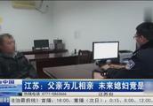 江苏:父亲网上为儿子相亲,对方竟是男儿身,被骗6万余元