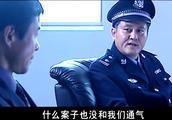 市委副书记听到公安局长瞒着他深挖爆炸案内幕坐不住了,赶紧行动