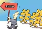 中国知名财团涉嫌向海外转移资产,监管部门已经盯上