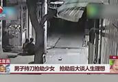 男子持刀抢劫少女 抢劫后大谈人生理想