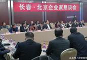 农安参加中联企业金融投资创新促进会项目对接座谈会