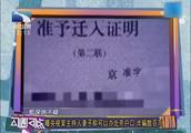 女子称央视某主持人妻子 在公安部有门路可办北京户口 诈骗多人