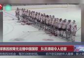 冰球赛因故障无法播中国国歌,队员清唱令人动容