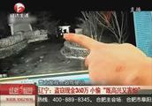 """辽宁:盗窃现金360万,小偷""""既高兴又害怕"""""""