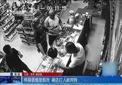怀疑香烟是假货要求退货并赔偿,遭拒后竟叫人对超市进行暴力打砸