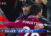 """罗伯逊续约利物浦,迎战水晶宫,""""红军""""志在3分"""