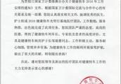 阜阳市人民医院收到中华健康快车基金会表扬函