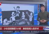 武汉:小伙连续飙歌3小时,肺部受损入院手术