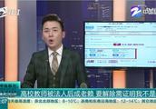 重庆:高校教师莫名成公司法人代表成老赖,要解除需证明我不是我