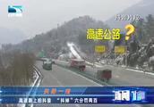 抖音查案!一条雪景视频牵出高速违停案,驾驶员罚200扣6分