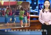 """需了解泰国泼水节哪些人不能泼不然可能会""""惹祸""""上身"""