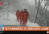 男子为逃票被困雪山,出动百人搜救队,甚至动用无人机救援!