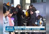 邢台:商场停业,用货物抵拖欠员工的工资,员工难以接受