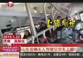 无人驾驶时代来了!山东首辆无人驾驶公交车上路测试