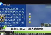 北京 暴粗口骂人 遭人肉搜索