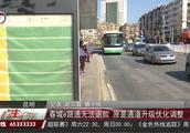 春城e路通无法退款,原来是银联通道升级优化,开饭时间尚不明确!