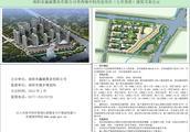 南阳市鑫融置业枣西城中村改造项目(七里香溪)建筑方案公示