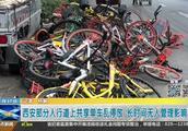西安部分人行道上共享单车乱停放  长时间无人管理影响通行