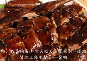 秘制酱鸭浓油赤酱,秒杀北京烤鸭,做法秘方全在这,一只都不够吃