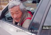 陈翔六点半:妹大爷在地上扔100块钱,众人买烤红薯,准备捡钱