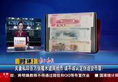 夫妻私印百万张魔术道具纸币 该不该认定伪造货币罪?