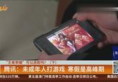 """""""王者荣耀""""可以退款吗:腾讯表示未成年人打游戏 寒假是高峰期"""