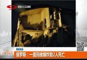 俄罗斯:一居民楼爆炸致2人死亡,原因为居民违规使用燃气