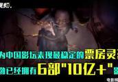 黄渤成首位破百亿票房明星主演作品有6部票房破十