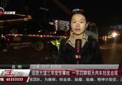 道路三车发生事故,一车四脚朝天两车轻度追尾,暂无人员伤亡!