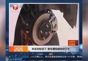 车还在轮没了,新车遭劫损失好几千