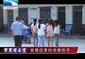 女子被骗至按摩店从事非法交易 少女乘机报警 揭幕警方营救过程