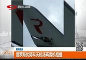 俄罗斯首都莫斯科伏努科沃机场两客机相撞!事故未造成人员伤亡