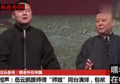 """老郭相声:岳云鹏跟师傅""""师娘""""同台演绎,包袱段子甩不停"""