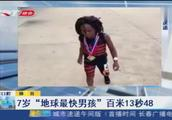 地球最快男孩!7岁男孩在当地百米比赛中,跑出了惊人的13秒48