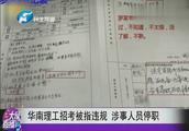 华南理工招考被指违规 涉事人员停职