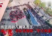 堪比春运!腾讯马化腾发开工红包,有员工排队排了13小时