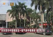广东东莞市中堂镇发生一起气体中毒事故,致多人伤亡