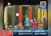 氢气球电梯内突然爆炸,瞬间火光四射!6人被烧伤住院