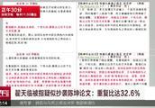 翟天临被指疑似抄袭陈坤论文:重复比达32.6%